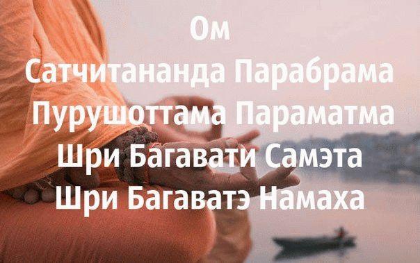 Текст Мула Мантры