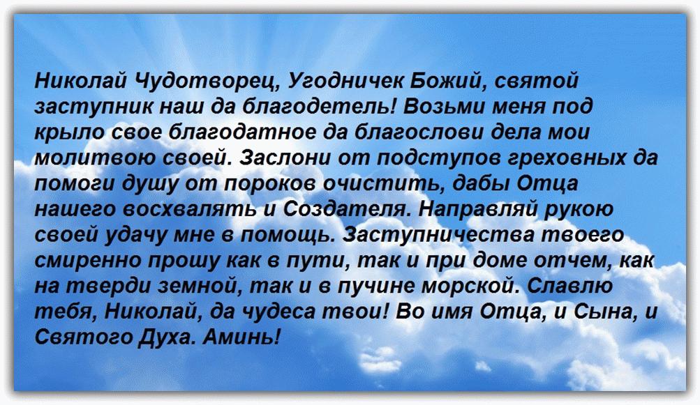 Молитва Николаю Чудотворцу сильная молитва на удачу