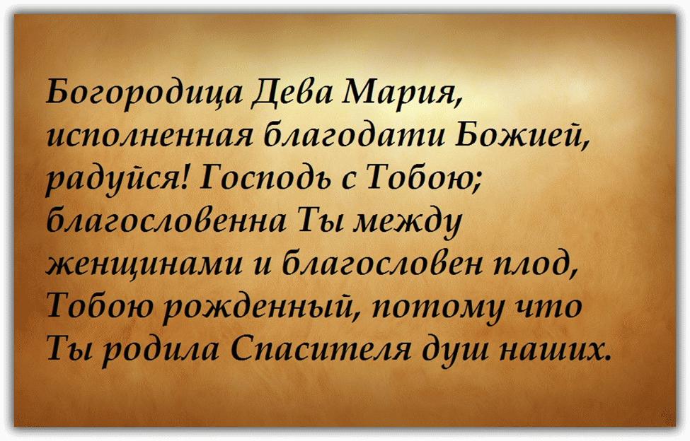 Текст молитвы Боговоридице Дево на русском, современный вариант