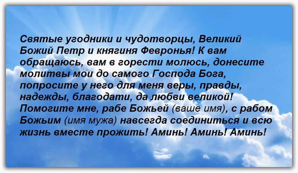 молитва Святому Петру и Февроне