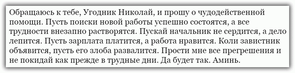 первый текст молитвы Николаю Чудотворцу
