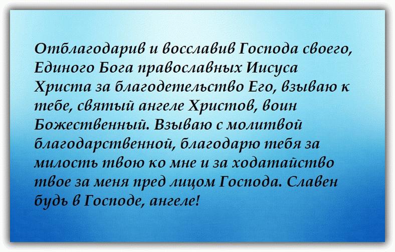 текст молитвы благодарности Ангелу Хранителю