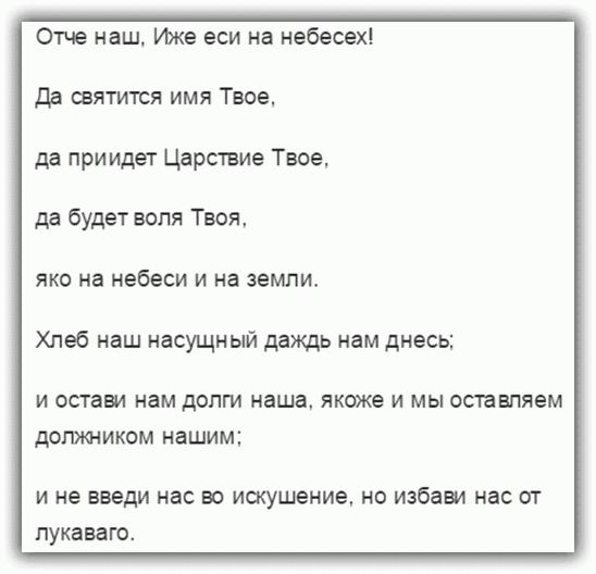 текст молитвы на русском