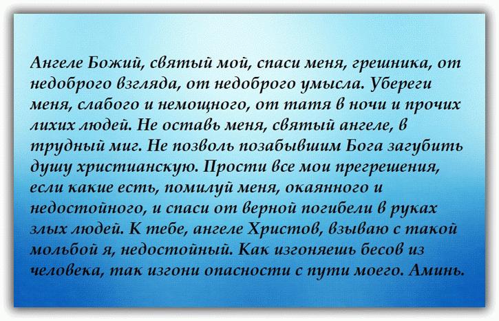 текст молитвы от воров