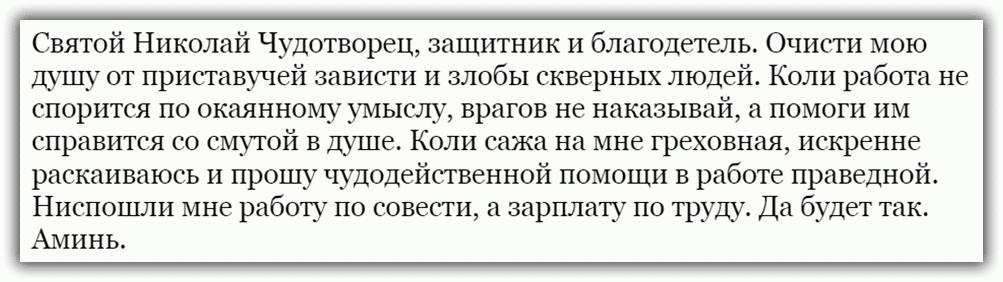 второй текст молитвы Николаю Чудотворцу