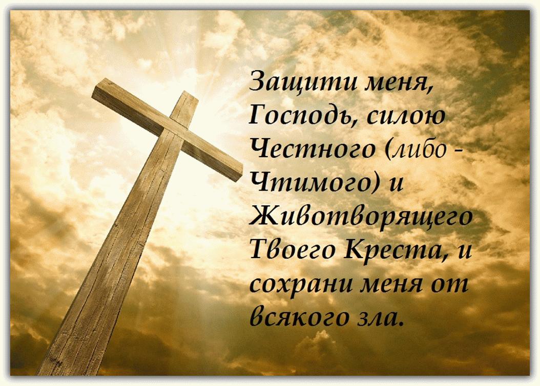 краткий текст молитвы Да воскреснет Бог на современном языке
