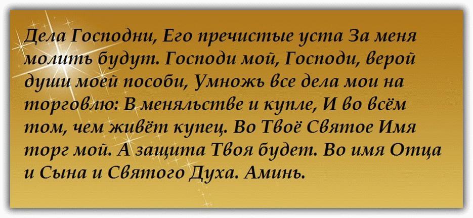 молитва на торговлю Серафиму Саровскому