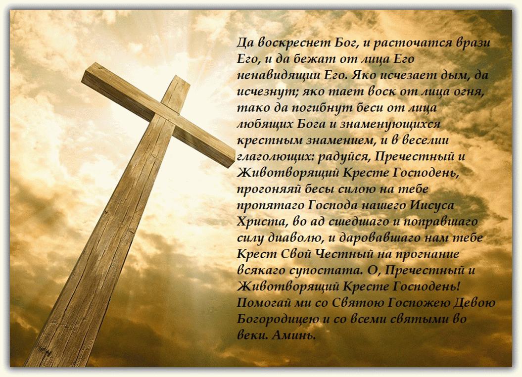 полный текст молитвы Да воскреснет Бог