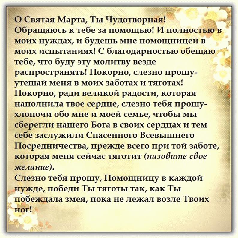 текст молитвы Святой Марте на исполнение желания