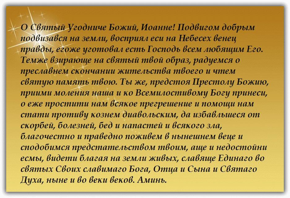 текст первой молитвы Иоанну Сочавскому