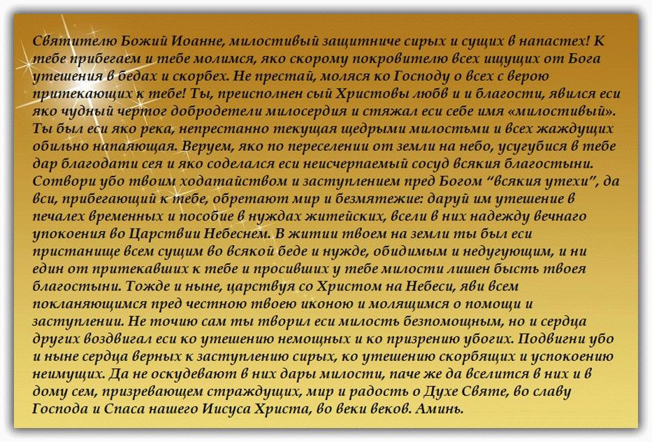 tekst-tretey-molitvyi-ioannu-sochavskomu
