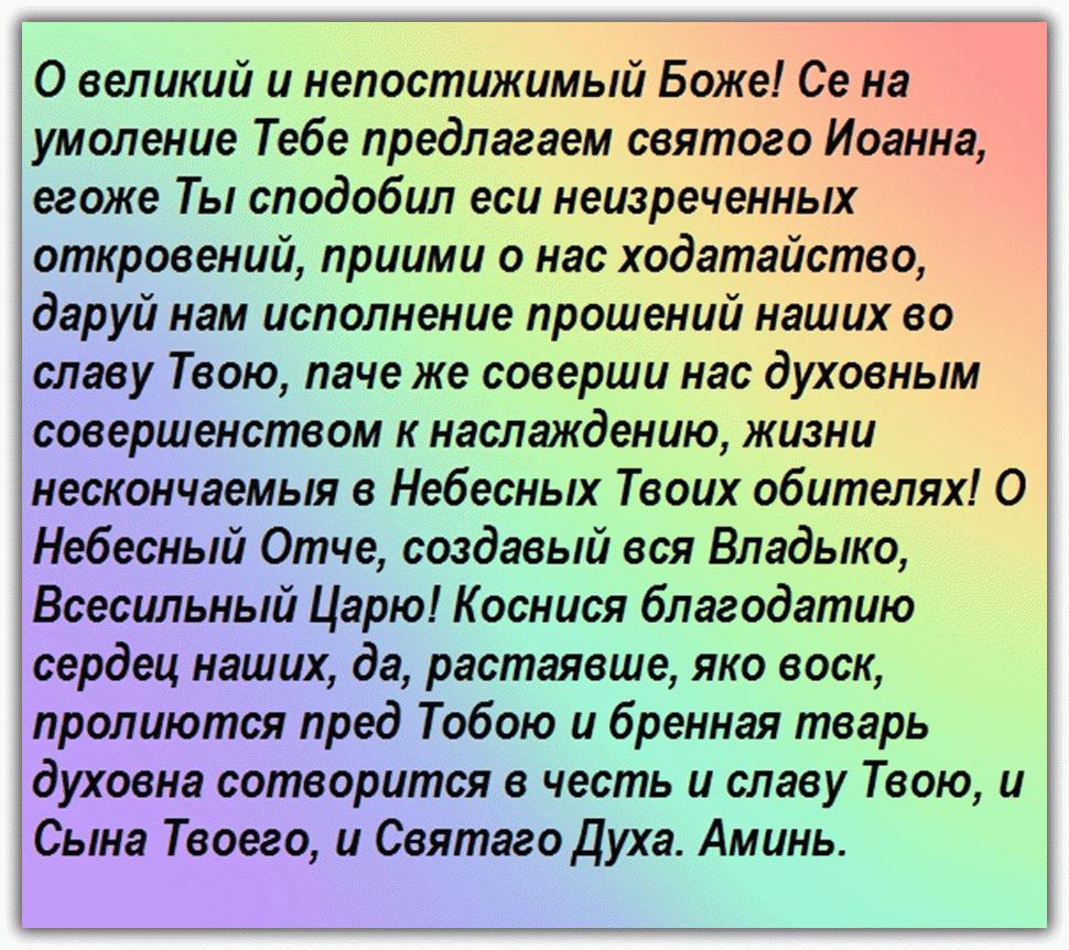 Молитва Иоанну Богослову - текст на русском
