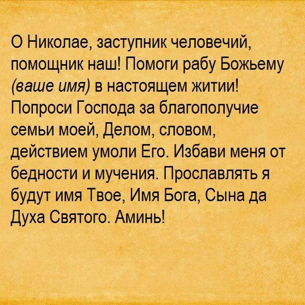 Молитва Николаю Чудотворцу об улучшении финансового положения