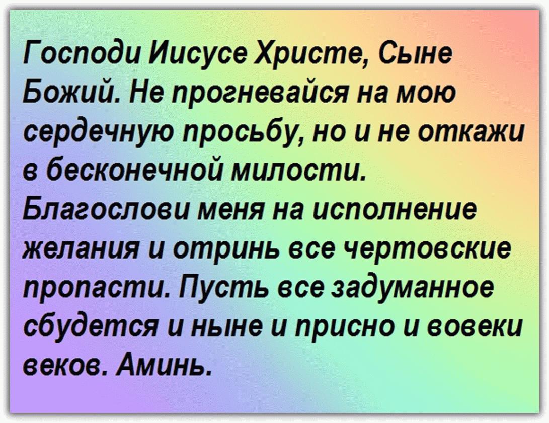 текст молитвы Господу