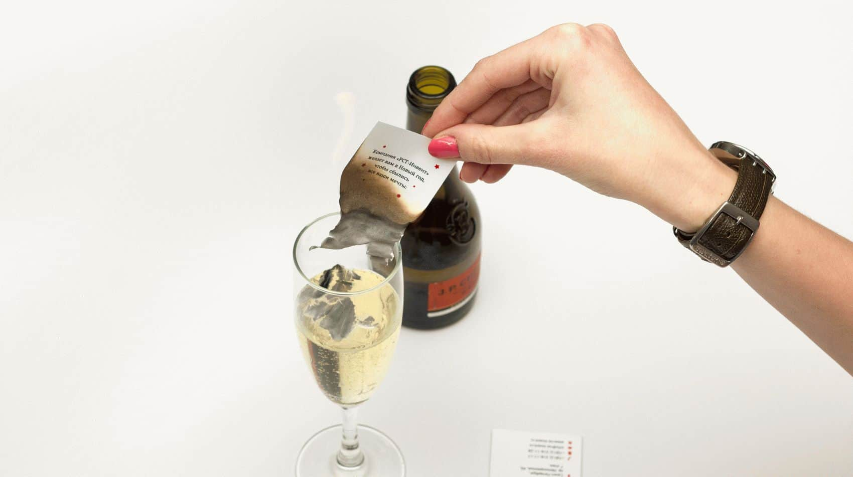 ритуал с шампанским