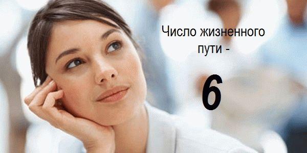число жизненного пути - 6