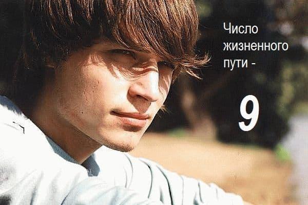 число жизненного пути - 9