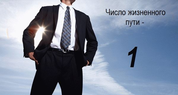 число жизненного пути - 1