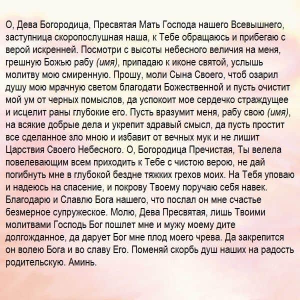 Славянский оберег челябинск