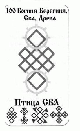 русские руны и их значение и применение