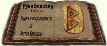 руна беркана
