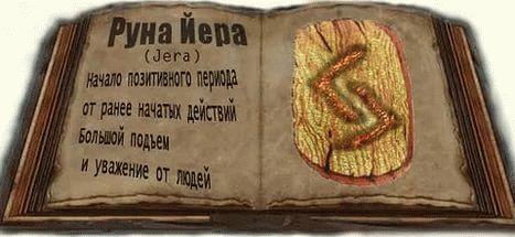 руна йера